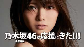 乃木坂46白石麻衣「スピリッツ」でセクシーなエロい姿を披露