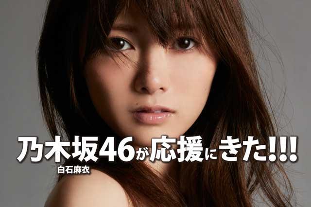 shiraishi-mai-sexy1